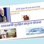 pradhan-mantri-surakshit-matritva-abhiyan-_indianbureaucracy
