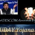 ujwal-discom-assurance-yojana-indian-bureaucracy