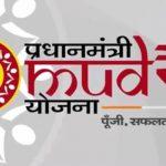 Pradhan Mantri MUDRA