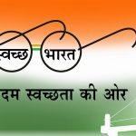 Swacchh Bharat Mission