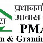 Pradhan Mantri Awas Yojana- Urban