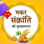 Happy Makara Sankranti 2019