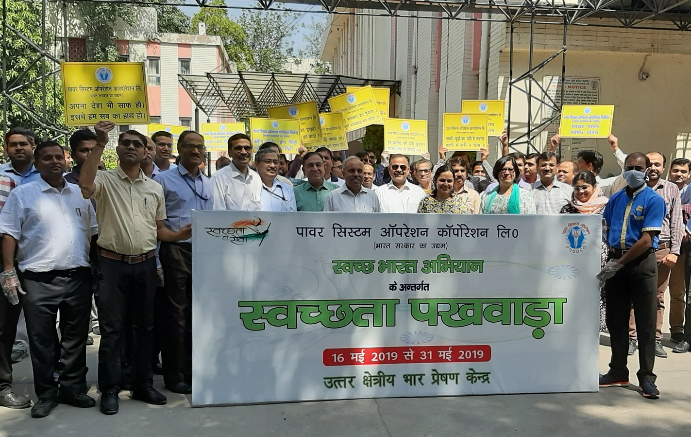 Cleanliness Fortnight at POSOCO
